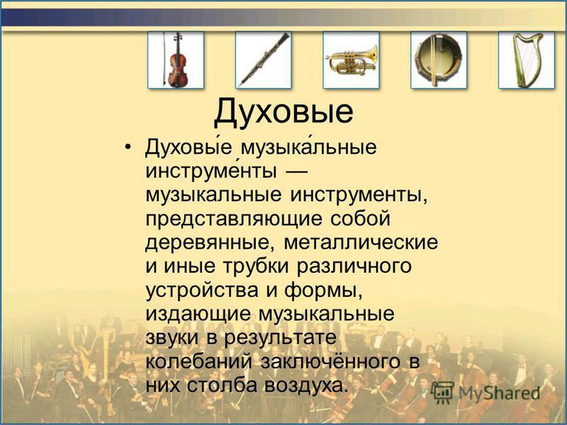 Гитара струнный музыкальный инструментнт, один из самых распространённых в мире. Применяется в качестве аккомпанирующего инструментнта во многих музыкальных стилях, а также как сольный классический инструментнт.