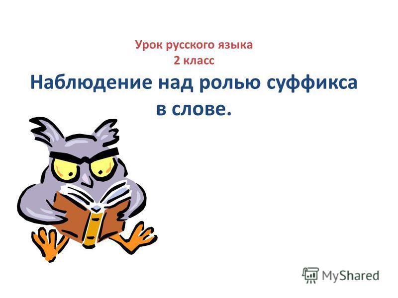 Урок русского языка 2 класс Наблюдение над ролью суффикса в слове.
