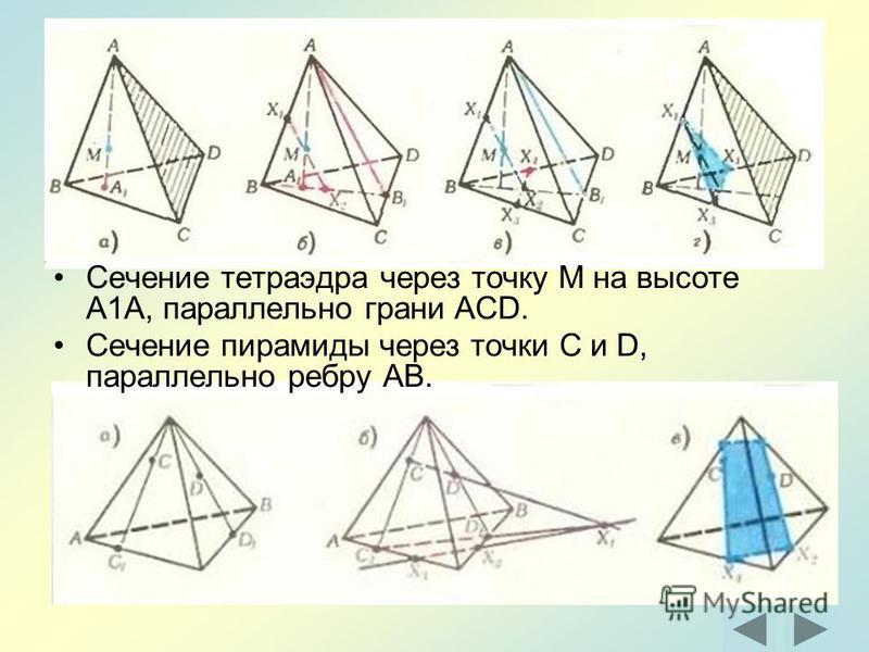 Сечение тетраэдра через точку М на высоте А1А, параллельно грани ACD. Сечение пирамиды через точки С и D, параллельно ребру АВ.