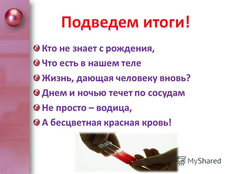 Кто не знает с рождения, Что есть в нашем теле Жизнь, дающая человеку вновь? Днем и ночью течет по сосудам Не просто – водица, А бесцветная красная кровь!
