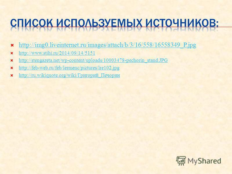 http://img0.liveinternet.ru/images/attach/b/3/16/558/16558349_P.jpg http://www.stihi.ru/2014/09/14/5151 http://stengazeta.net/wp-content/uploads/10003478-pechorin_stand.JPG http://feb-web.ru/feb/lermenc/pictures/lre102. jpg http://ru.wikiquote.org/wi
