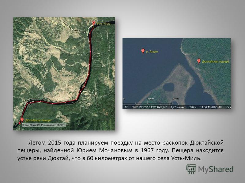 Летом 2015 года планируем поездку на место раскопок Дюктайской пещеры, найденной Юрием Мочановым в 1967 году. Пещера находится устье реки Дюктай, что в 60 километрах от нашего села Усть-Миль.