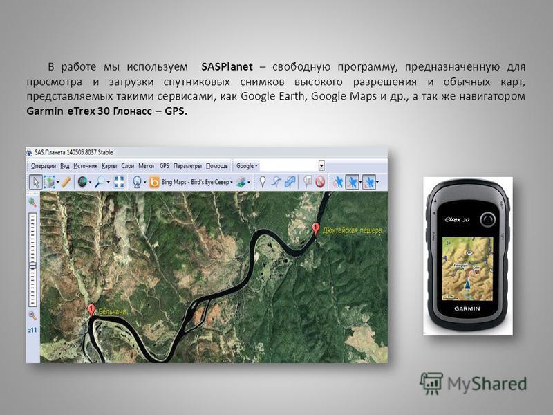 В работе мы используем SASPlanet – свободную программу, предназначенную для просмотра и загрузки спутниковых снимков высокого разрешения и обычных карт, представляемых такими сервисами, как Google Earth, Google Maps и др., а так же навигатором Garmin