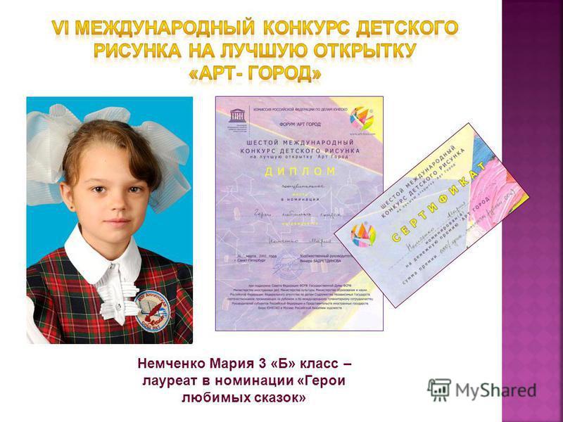Немченко Мария 3 «Б» класс – лауреат в номинации «Герои любимых сказок»