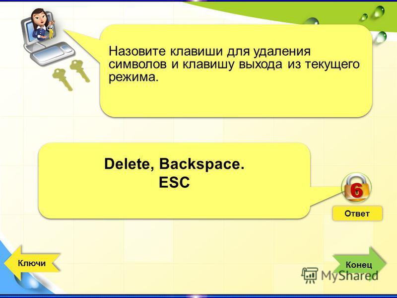 Назовите клавиши для удаления символов и клавишу выхода из текущего режима. Ответ Delete, Backspace. ESC Delete, Backspace. ESC 66 Ключи Конец