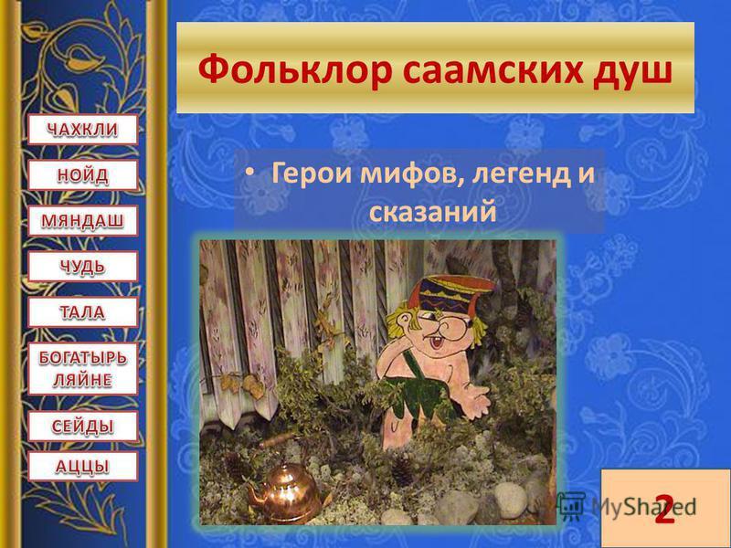 Фольклор саамских душ Герои мифов, легенд и сказаний 2