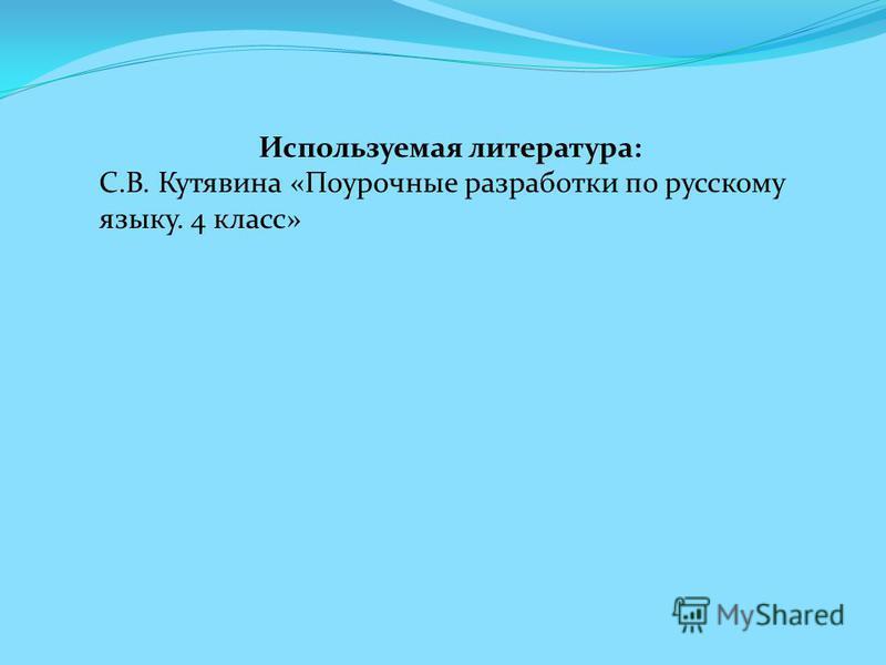Используемая литература: С.В. Кутявина «Поурочные разработки по русскому языку. 4 класс»