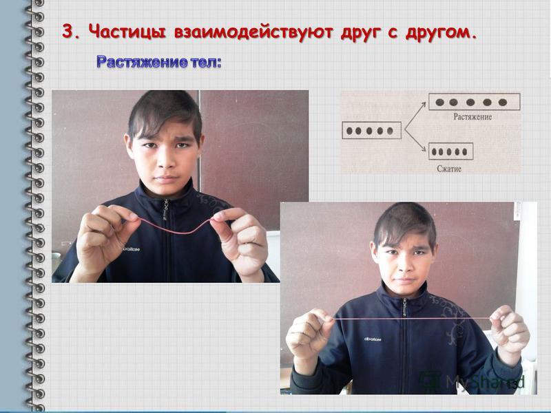 3. Частицы взаимодействуют друг с другом. 13