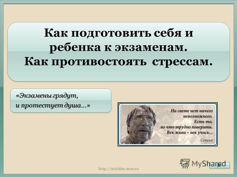 Как подготовить себя и ребенка к экзаменам. Как противостоять стрессам. «Экзамены грядут, и протестует душа…» http://mirhim.ucoz.ru