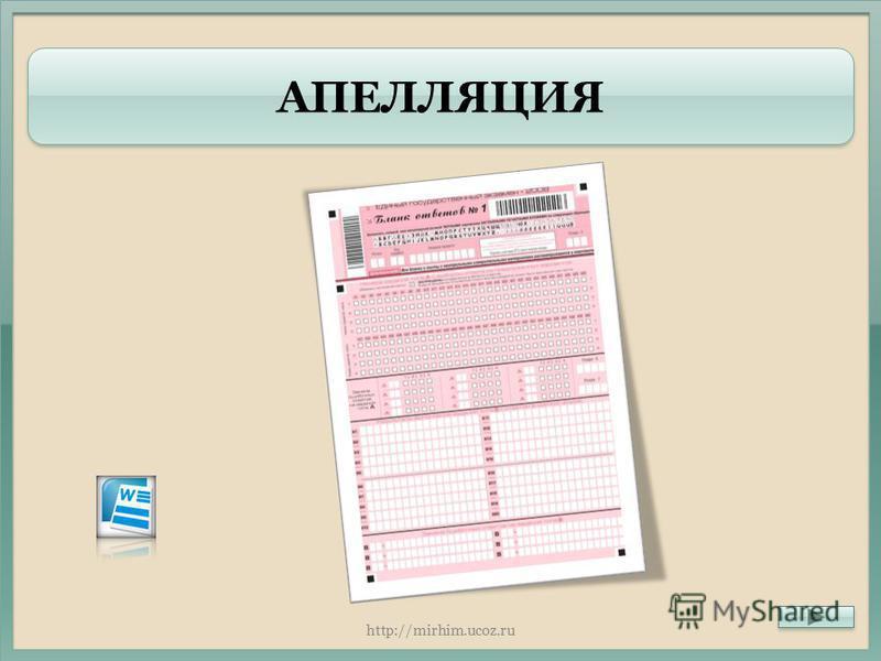 АПЕЛЛЯЦИЯ http://mirhim.ucoz.ru