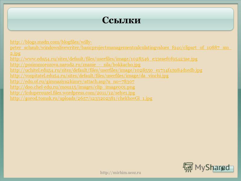 Ссылки http://blogs.msdn.com/blogfiles/willy- peter_schaub/windowslivewriter/basicprojectmanagementcalculatingvalues_f94c/clipart_of_10887_sm_ 2. jpg http://www.edu54.ru/sites/default/files/userfiles/image/1028546_e33eaef0f95423ae.jpg http://posimmor
