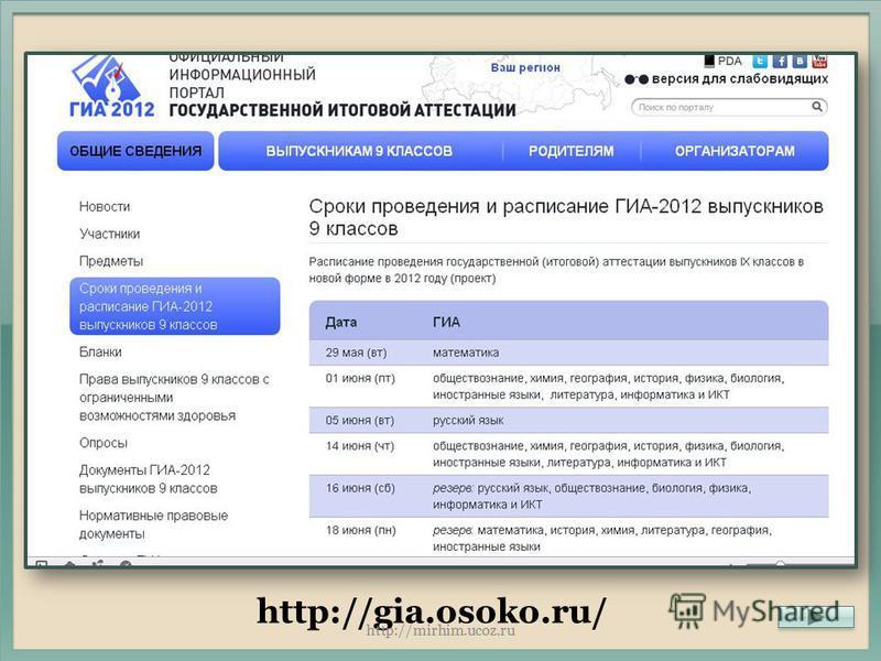 http://gia.osoko.ru/ http://mirhim.ucoz.ru