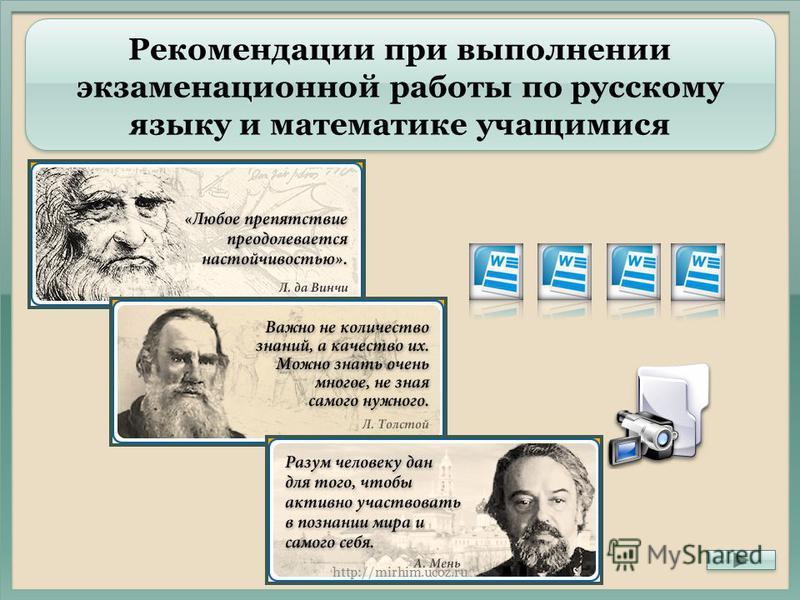 Рекомендации при выполнении экзаменационной работы по русскому языку и математике учащимися http://mirhim.ucoz.ru