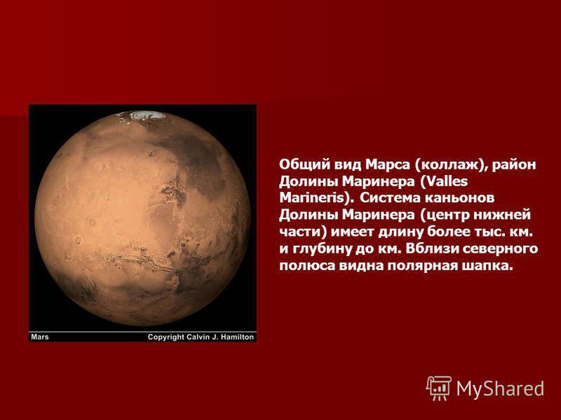 Общий вид Марса (коллаж), район Долины Маринера (Valles Marineris). Система каньонов Долины Маринера (центр нижней части) имеет длину более тыс. км. и глубину до км. Вблизи северного полюса видна полярная шапка.
