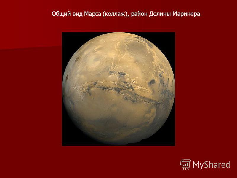 Общий вид Марса (коллаж), район Долины Маринера.