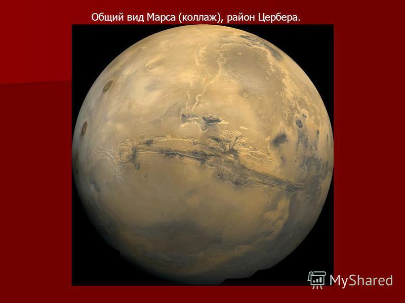Общий вид Марса (коллаж), район Цербера.