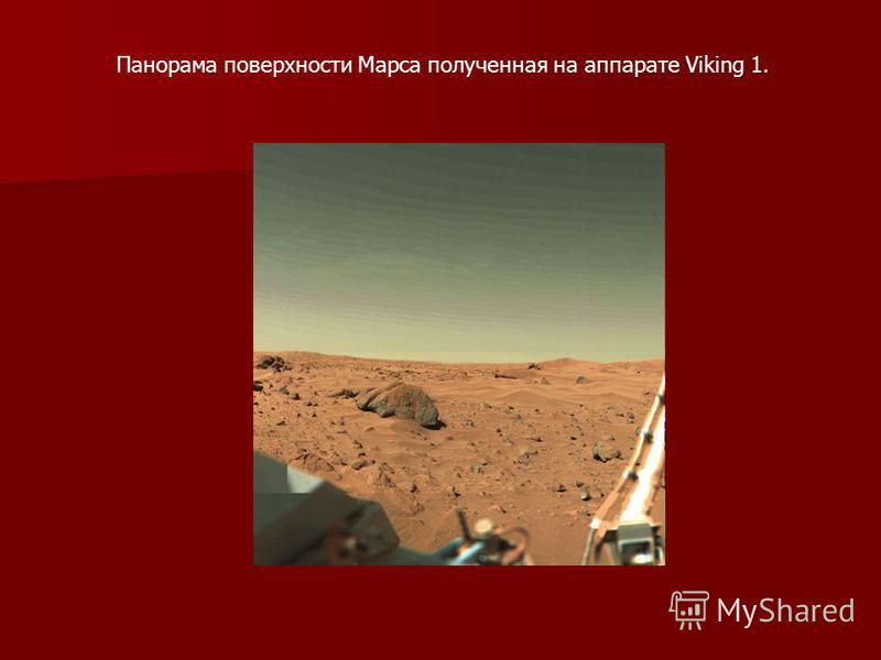Панорама поверхности Марса полученная на аппарате Viking 1.