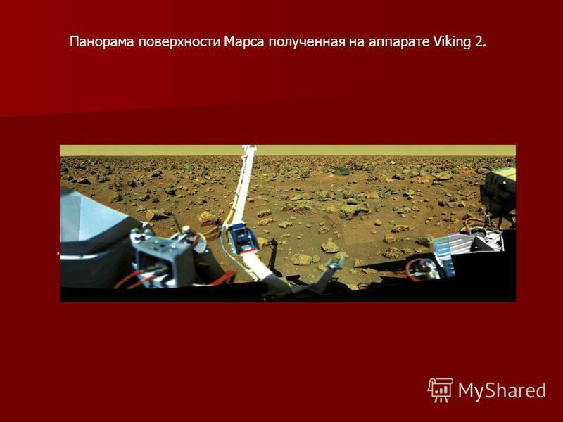 Панорама поверхности Марса полученная на аппарате Viking 2..
