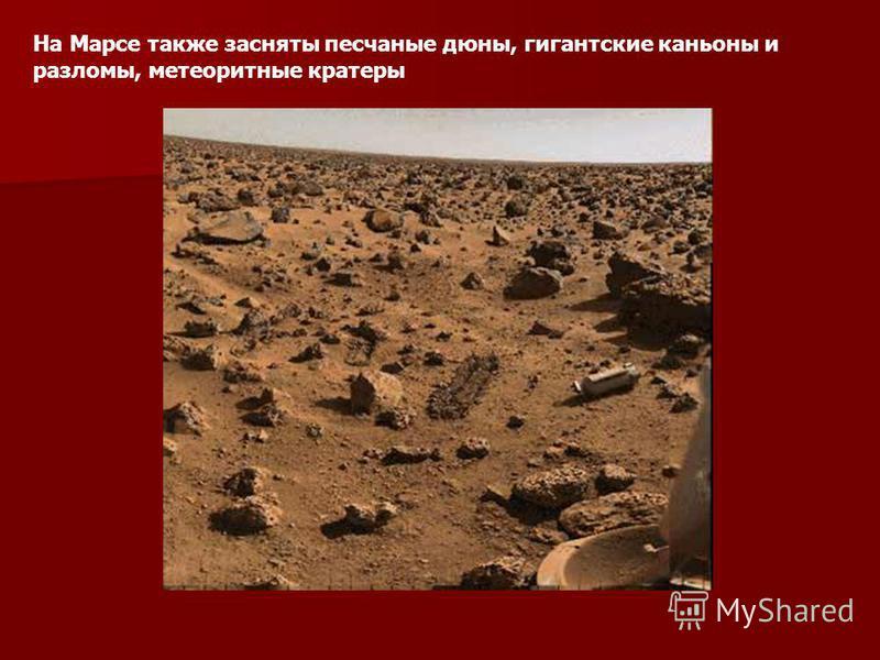 На Марсе также засняты песчаные дюны, гигантские каньоны и разломы, метеоритные кратеры