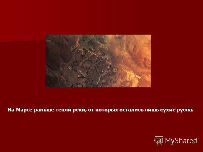 На Марсе раньше текли реки, от которых остались лишь сухие русла.
