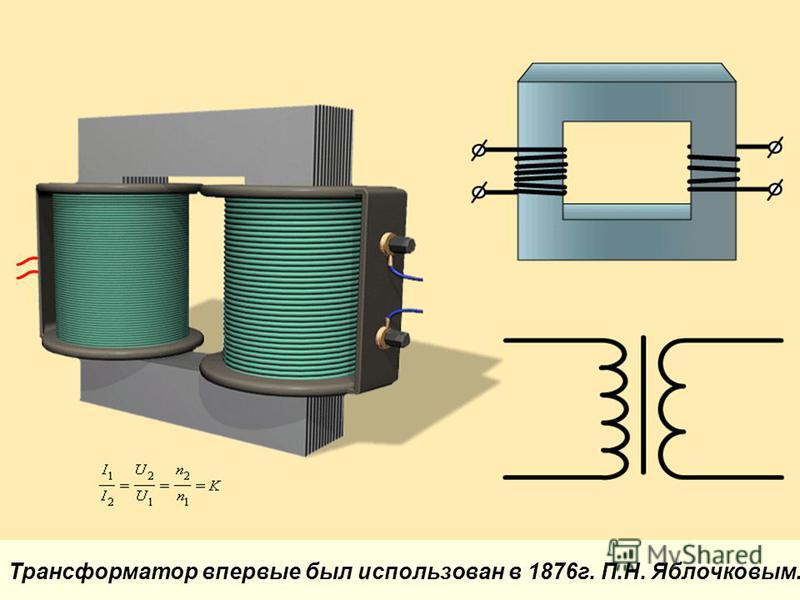 Трансформатор впервые был использован в 1876 г. П.Н. Яблочковым.