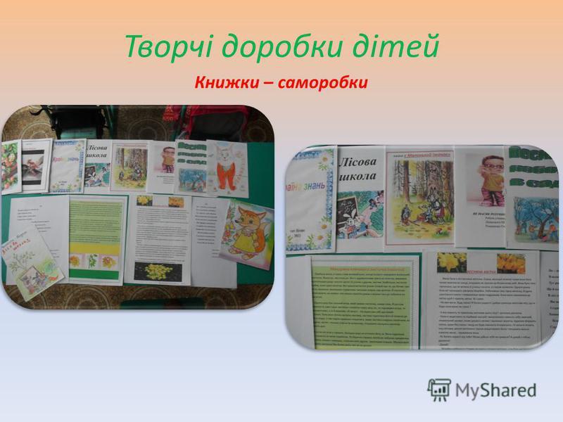 Творчі доробки дітей Книжки – саморобки