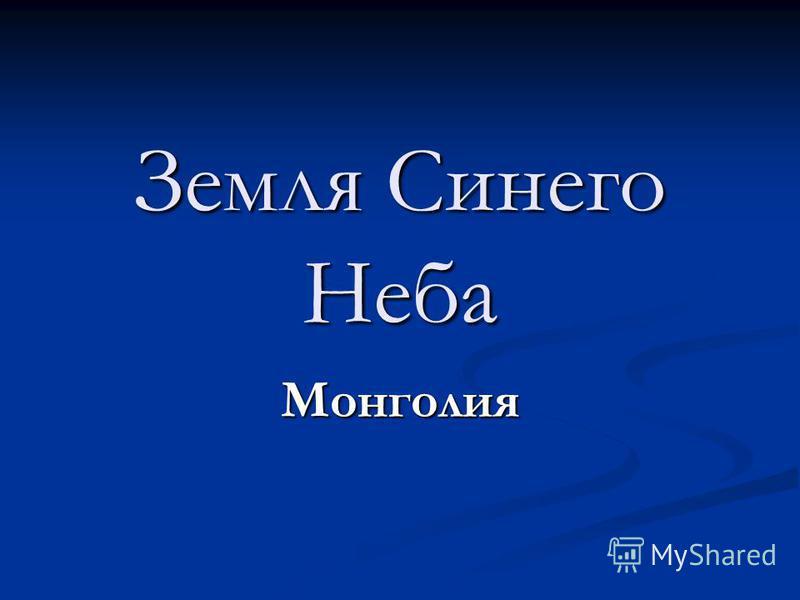 Земля Синего Неба Монголия