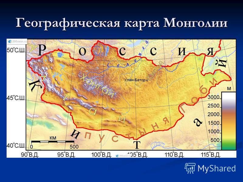 Географическая карта Монголии
