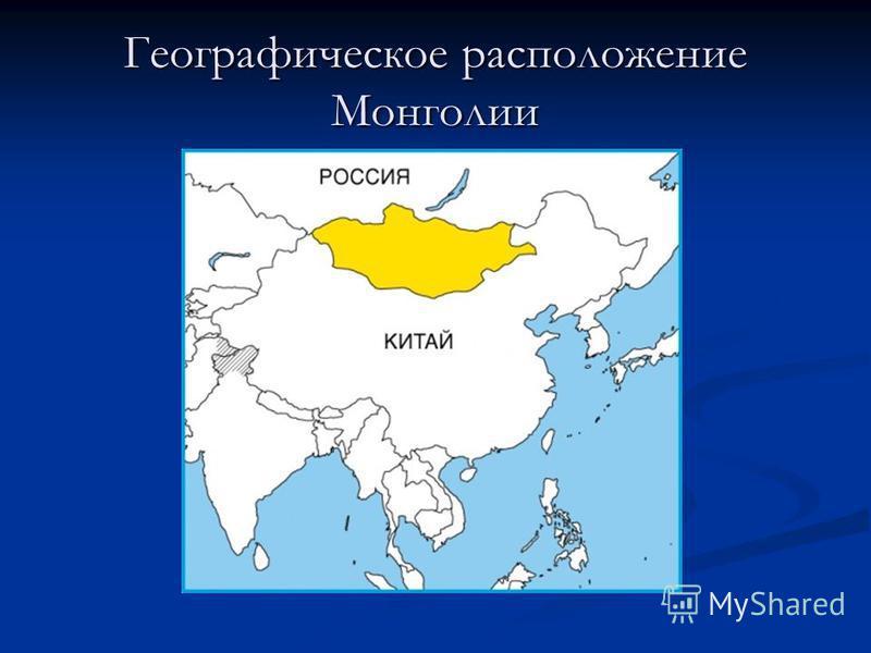Географическое расположение Монголии