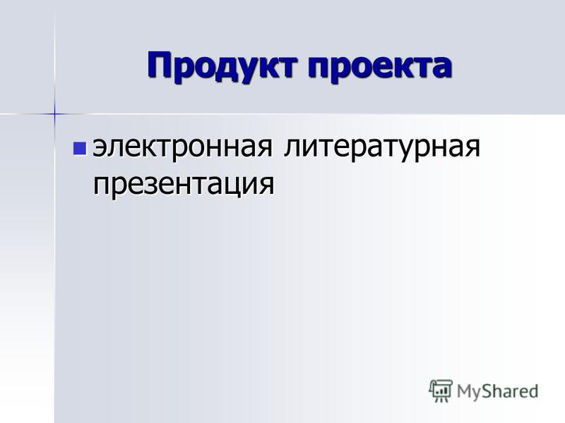 Продукт проекта электронная литературная презентация электронная литературная презентация