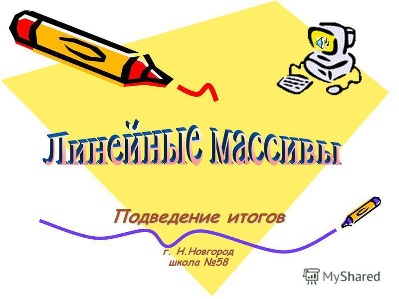 Подведение итогов г. Н.Новгород школа 58