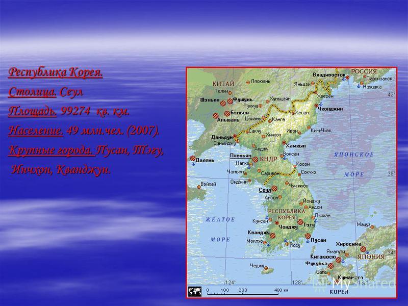 Республика Корея. Столица. Сеул Площадь. 99274 кв. км. Население. 49 млн.чел. (2007). Крупные города. Пусан, Тэгу, Инчхон, Кванджун. Инчхон, Кванджун.