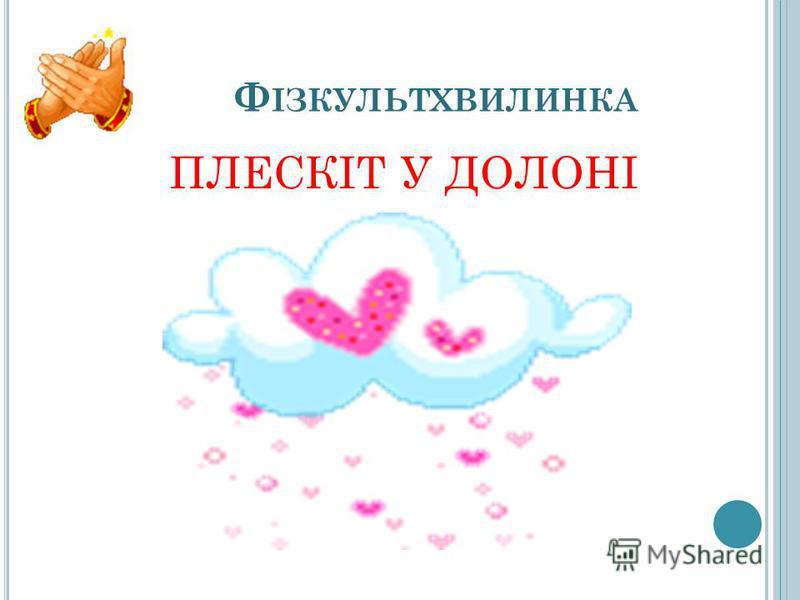 Ф ІЗКУЛЬТХВИЛИНКА ПЛЕСКІТ У ДОЛОНІ