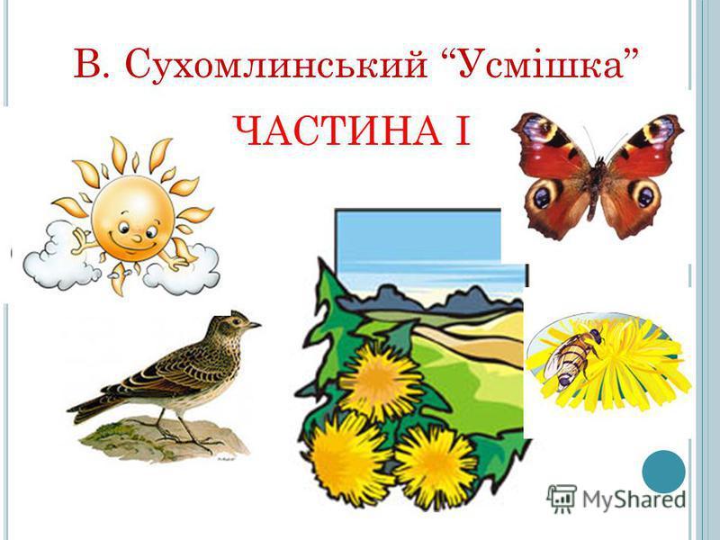 ЧАСТИНА І В. Сухомлинський Усмішка