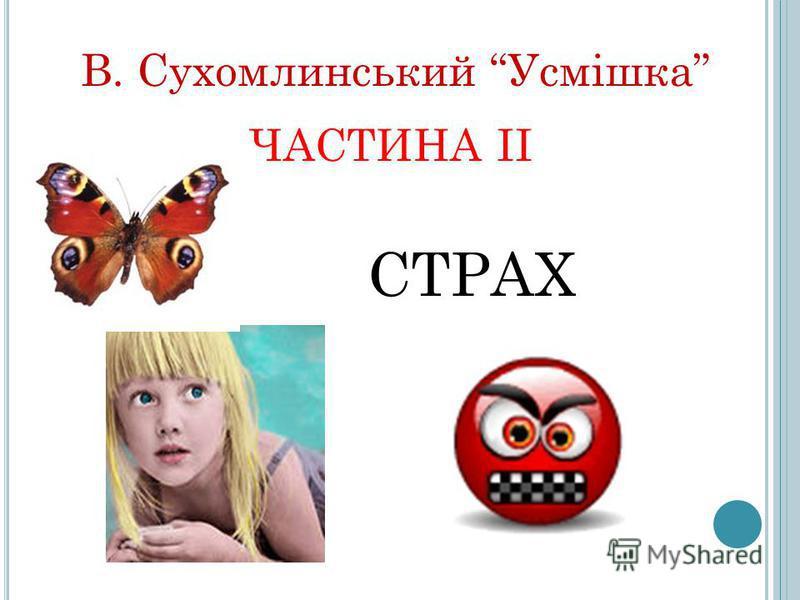 ЧАСТИНА ІІ СТРАХ В. Сухомлинський Усмішка