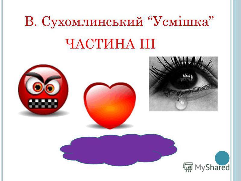 ЧАСТИНА ІІІ В. Сухомлинський Усмішка
