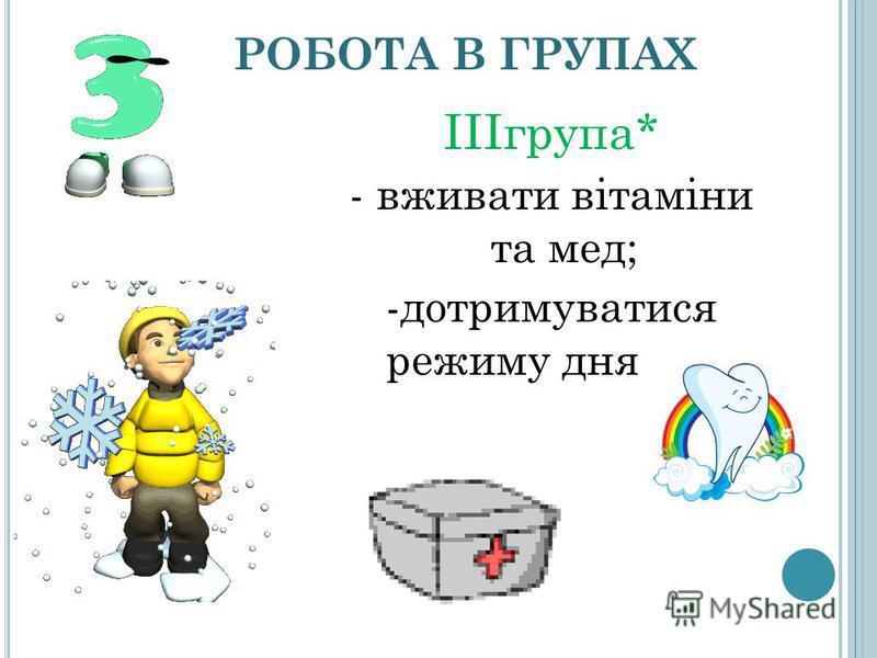 РОБОТА В ГРУПАХ ІІІгрупа* - вживати вітаміни та мед; -дотримуватися режиму дняяяня