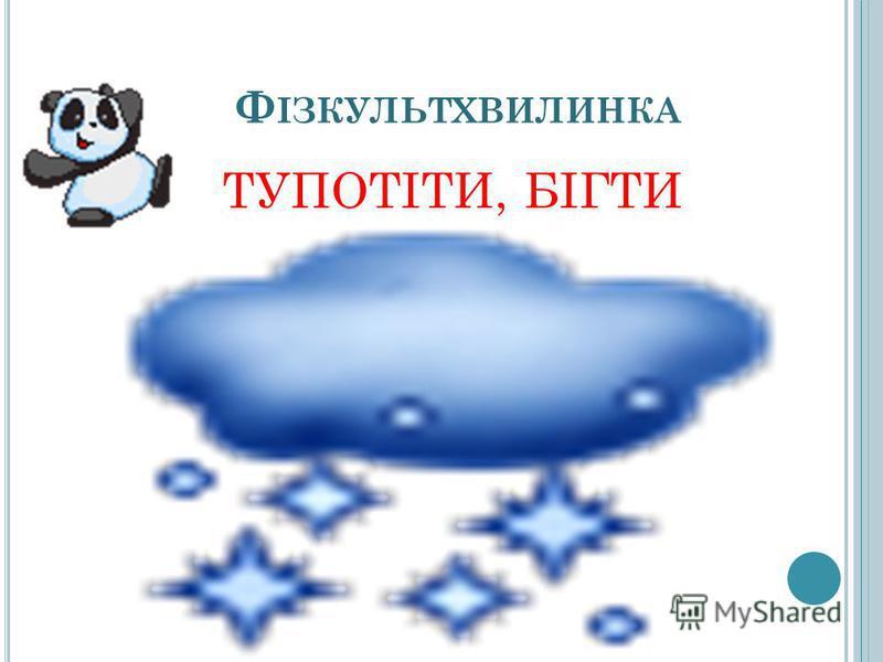 Ф ІЗКУЛЬТХВИЛИНКА ТУПОТІТИ, БІГТИ