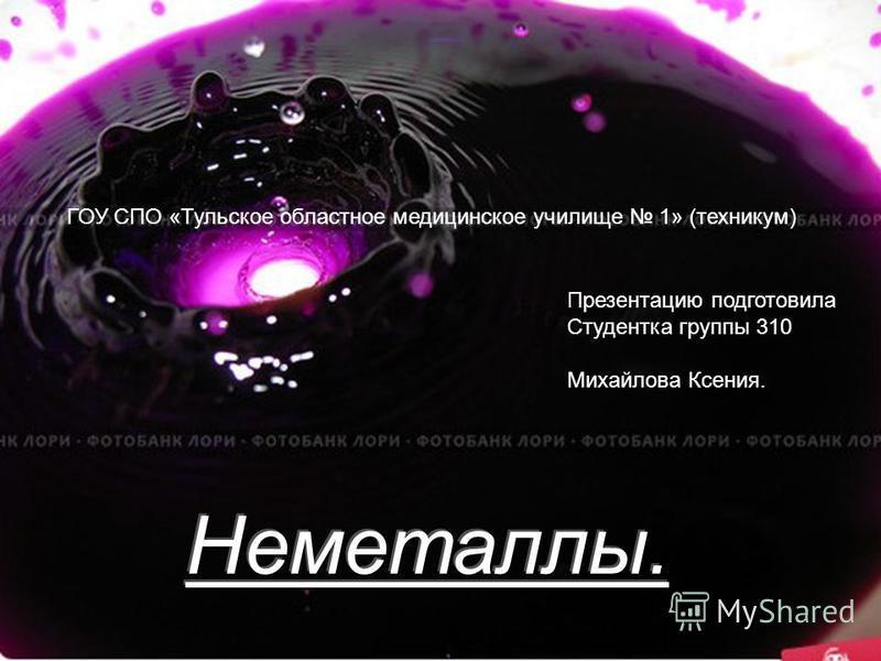 Презентацию подготовила Студентка группы 310 Михайлова Ксения. ГОУ СПО «Тульское областное медицинское училище 1» (техникум)