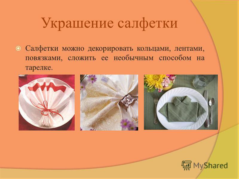 Украшение салфетки Салфетки можно декорировать кольцами, лентами, повязками, сложить ее необычным способом на тарелке.