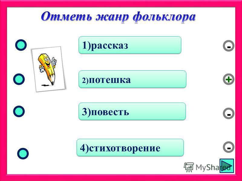 2) потешка 3)повесть 4)стихотворение 1)рассказ - - + -