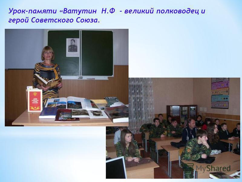 Урок-памяти «Ватутин Н.Ф - великий полководец и герой Советского Союза.