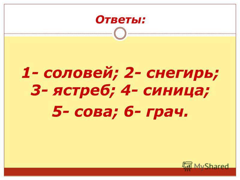 Ответы: 1- соловей; 2- снегирь; 3- ястреб; 4- синица; 5- сова; 6- грач.
