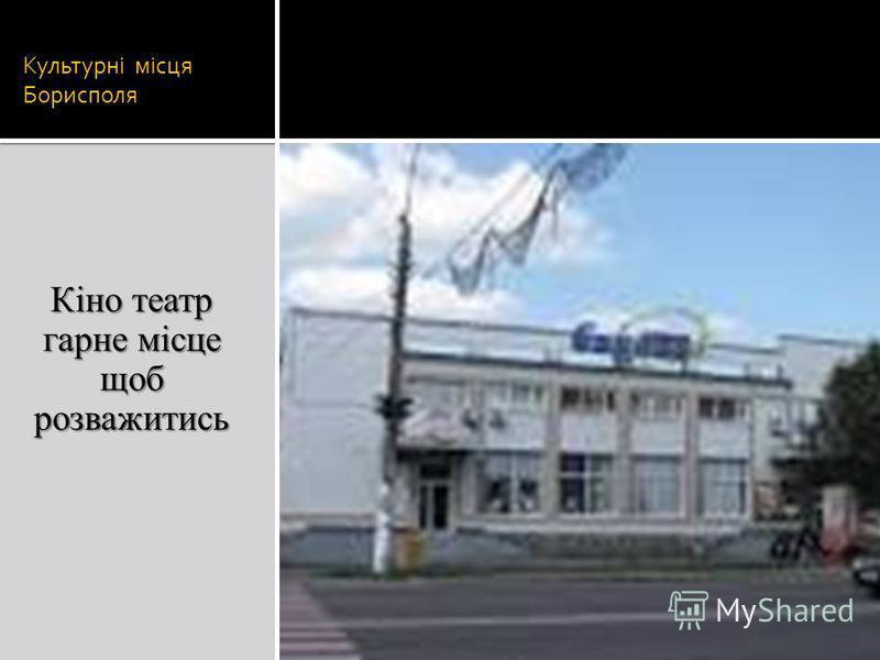 Культурні місця Борисполя Кіно театр гарне місце щоб розважитись
