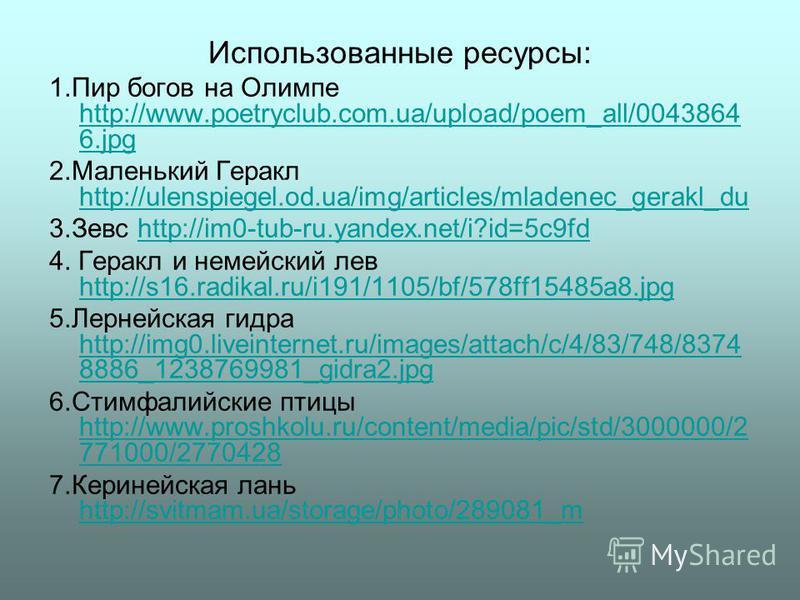 Использованные ресурсы: 1. Пир богов на Олимпе http://www.poetryclub.com.ua/upload/poem_all/0043864 6. jpg http://www.poetryclub.com.ua/upload/poem_all/0043864 6. jpg 2. Маленький Геракл http://ulenspiegel.od.ua/img/articles/mladenec_gerakl_du http:/