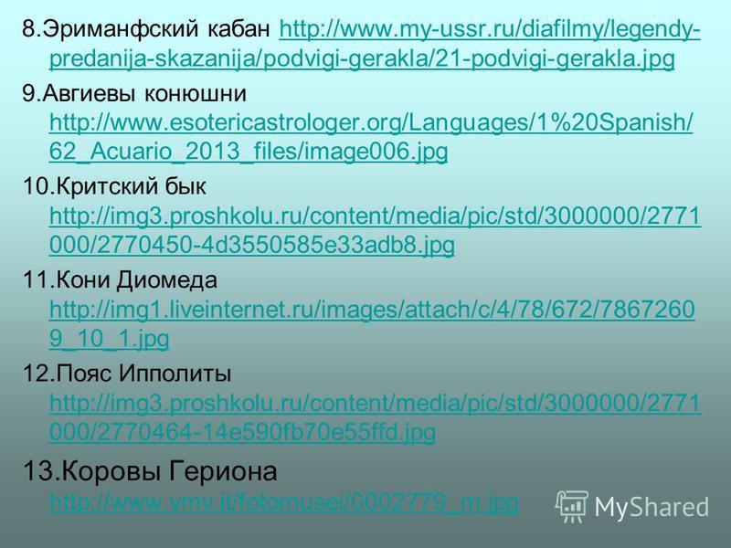 8. Эриманфский кабан http://www.my-ussr.ru/diafilmy/legendy- predanija-skazanija/podvigi-gerakla/21-podvigi-gerakla.jpghttp://www.my-ussr.ru/diafilmy/legendy- predanija-skazanija/podvigi-gerakla/21-podvigi-gerakla.jpg 9. Авгиевы конюшни http://www.es