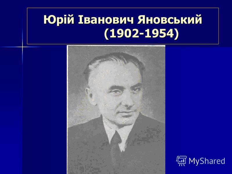 Юрій Яновський ВЕРШНИКИ