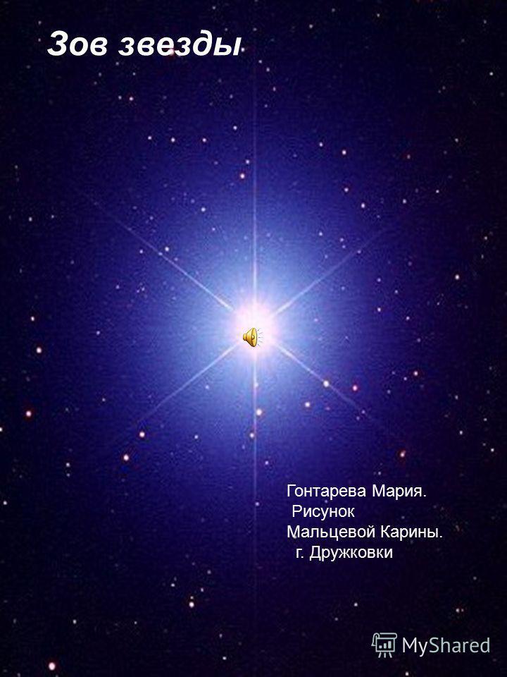 Зов звезды Гонтарева Мария. Рисунок Мальцевой Карины. г. Дружковки