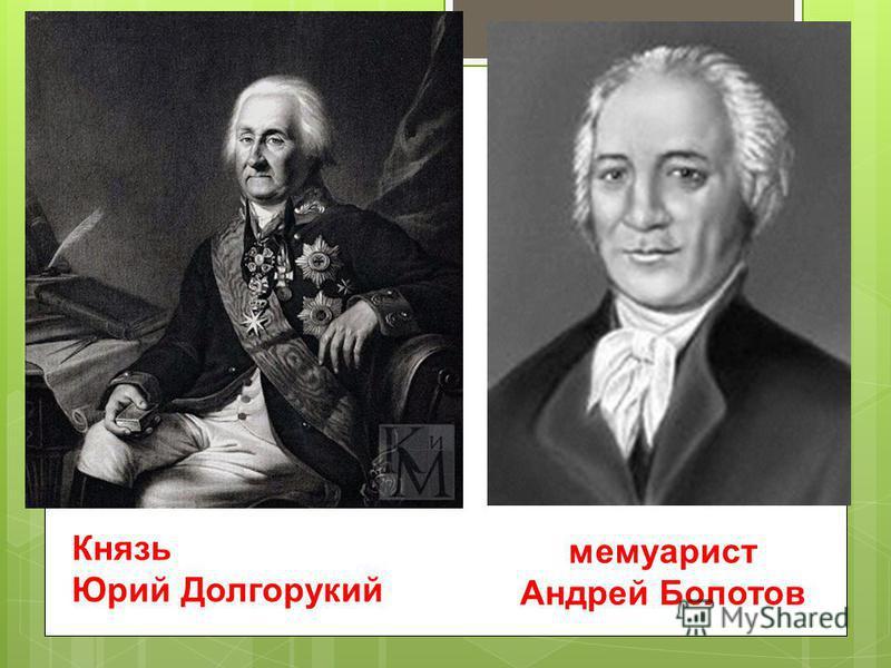 Князь Юрий Долгорукий мемуарист Андрей Болотов