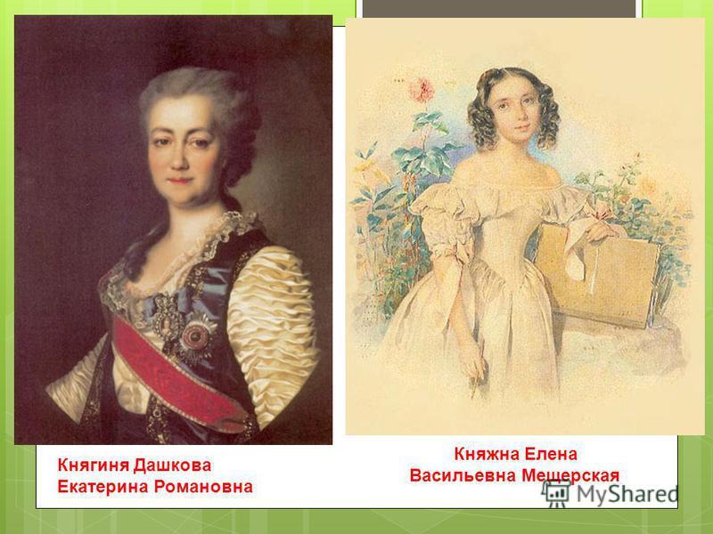 Княгиня Дашкова Екатерина Романовна Княжна Елена Васильевна Мещерская